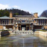 日本で体験できるフランク・ロイド・ライトの建築作品