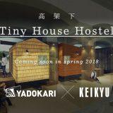 YADOKARI×京急電鉄による日本初「高架下タイニーハウスホステル」2018年春オープン!