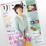 ファッション雑誌No.1「リンネル」がカーサプロジェクトとコラボで住宅を初プロデュース!