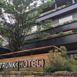 渋谷区原宿・神宮前にオープンした「TRUNK HOTEL(トランク ホテル)」はソーシャライジングがテーマ。